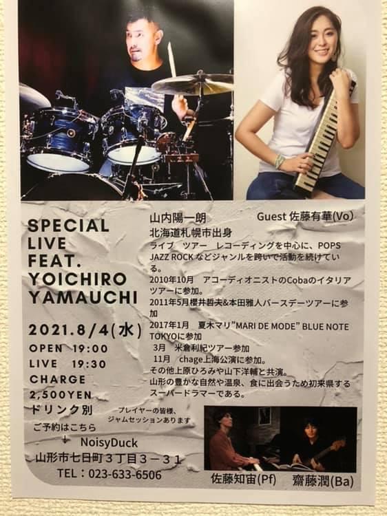 8/4(水)SPECIAL LIVE 開場19:00開演19:30〜